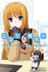 Tonari no Kashiwagi-san (Manga 2.5)
