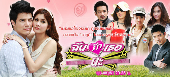 Chun Ruk Tur Na  / 2012 / Tayland
