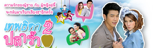 Theptida Pla Rah 2 / 2011 / Tayland