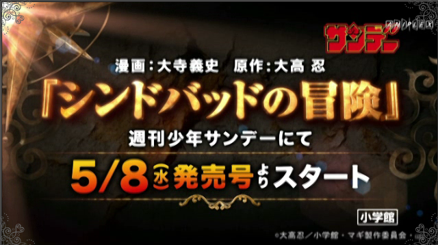 "[NEWS] Second Season of ""Magi"" Anime Announced For Fall 50a86f4fe74e91153bc9520c583224cd1364721541_full"