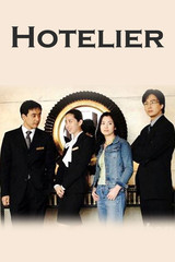 Hotelier - Korean Version