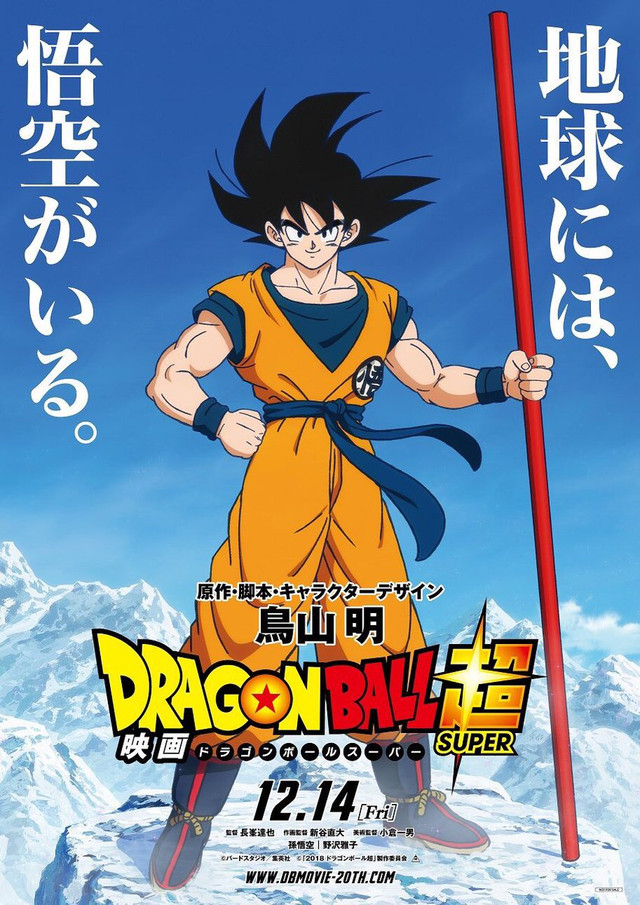 Updated dragonball live action movie