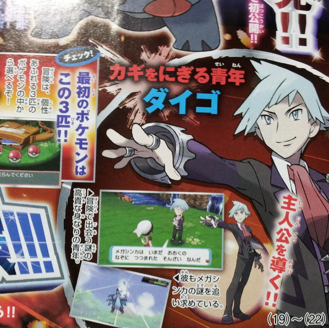 Steven stone team serebii