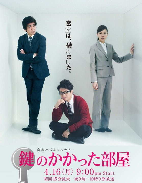 Kagi no Kakatta Heya / 2012 / Japonya