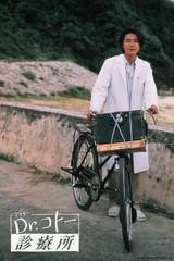 Dr. Coto's Clinic