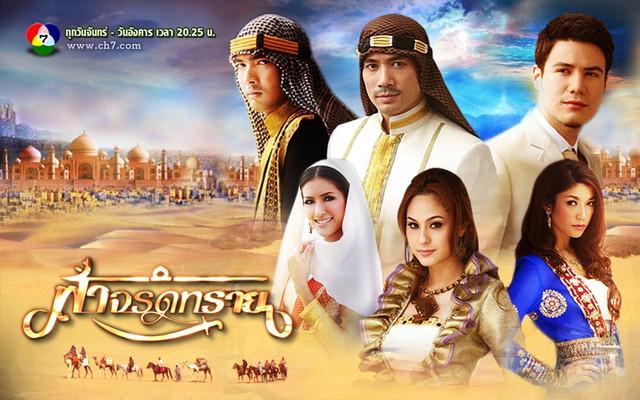 Fah Jarod Sai / 2013 / Tayland