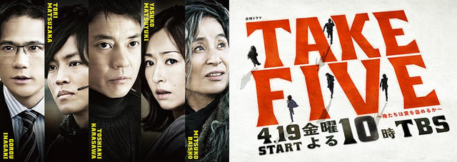 TAKE FIVE / 2013 / Japonya