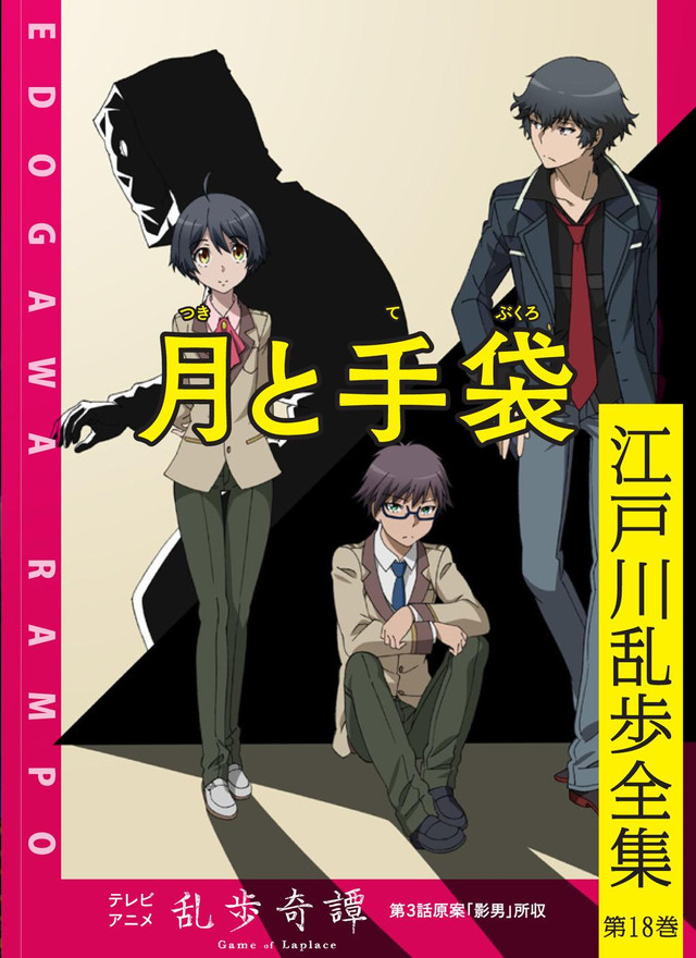 Crunchyroll Quot Rampo Kitan Game Of Laplace Quot Anime Finale
