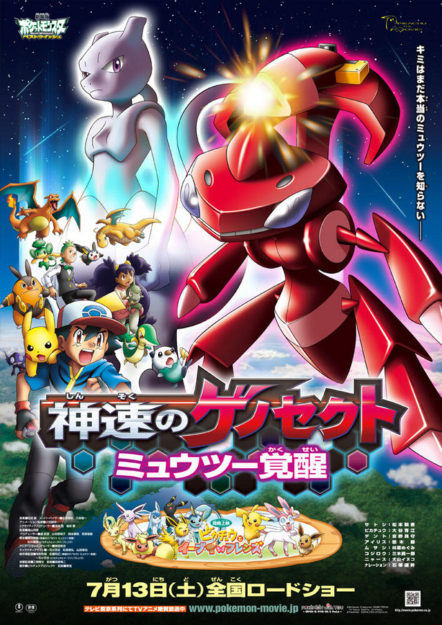 Video Two New Pok Mon Best Wishes The Movie Extremespeed Genesect