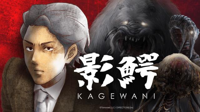 Kagewani 1x01 VOSE Disponible