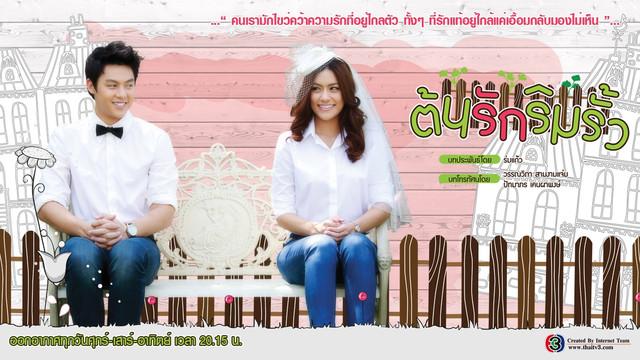 Ton Rak Rim Rua / 2013 / Tayland