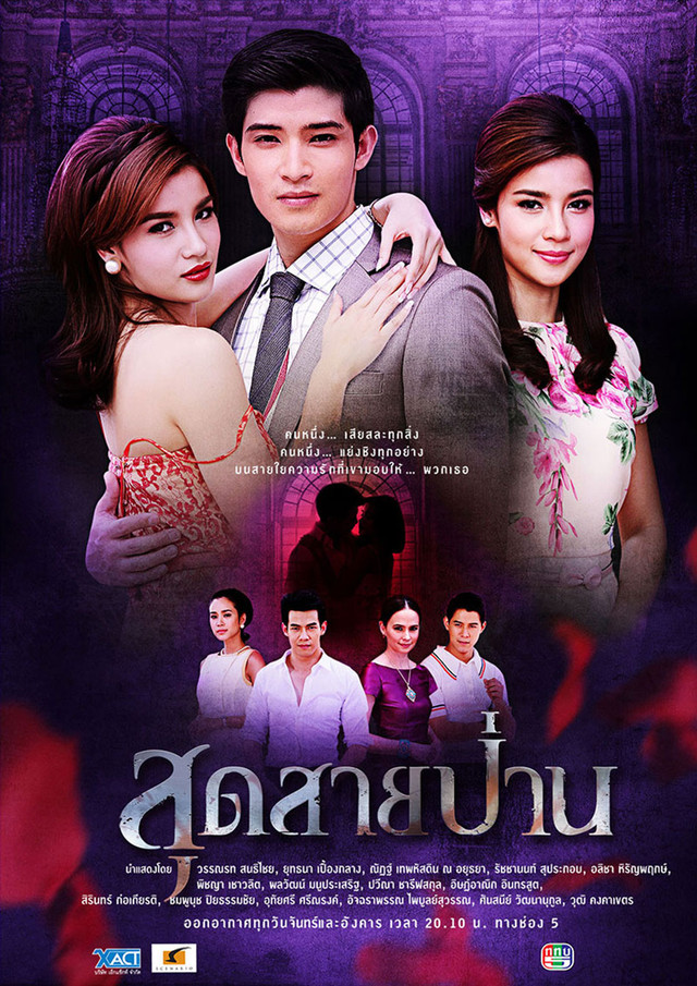 Sud Sai Pan / 2013 / Tayland