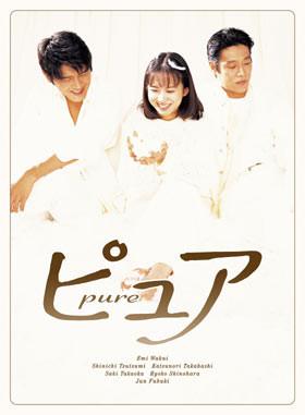 Pure / 1996 / Japonya