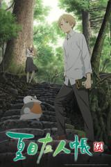 Natsume Yujin-cho 5