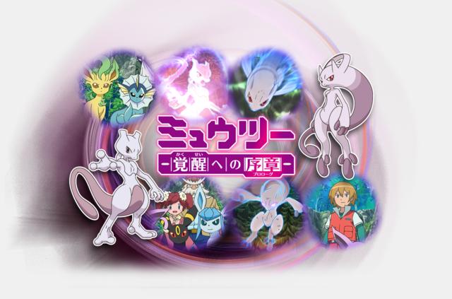 Especial de dos horas de Pokémon para el 11 de julio: Mewtwo ~Kakusei e no Prologue~ 7bb368f1f19b3216dd53577f7bbe457d1371321952_full