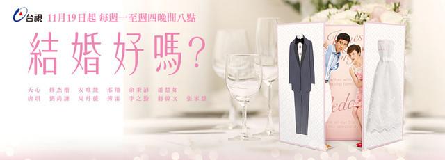 Marry or Not? / 2013 / Tayvan