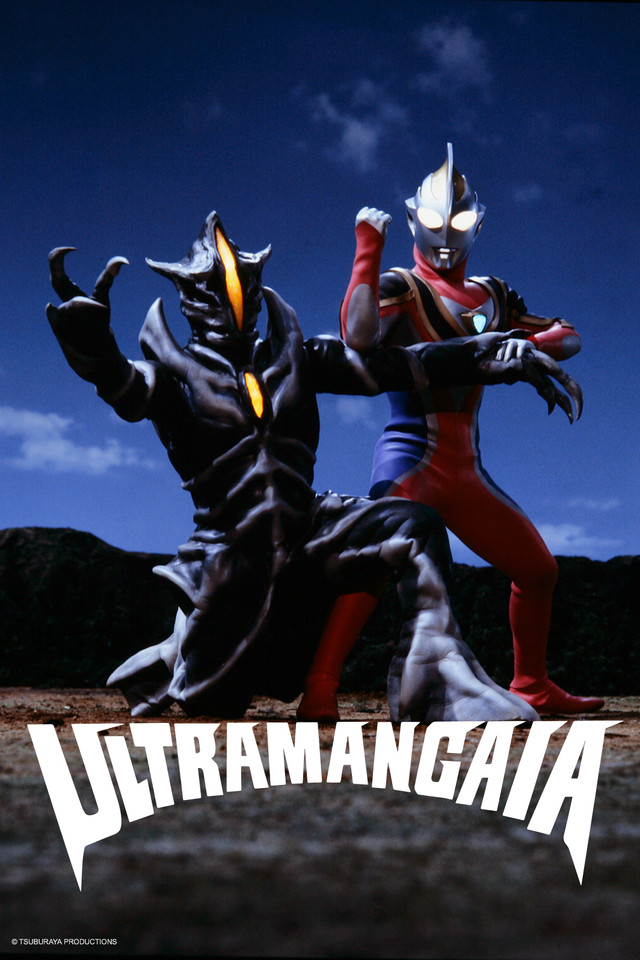 Ultraman gaia the movie