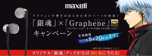 Gintama Maxell campaign