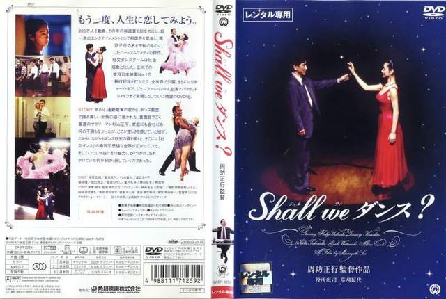 Shall We Dance? / 1996 / Japonya