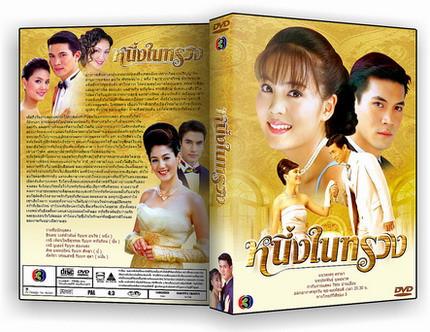 Nung Nai Suang / 2005 / Tayland