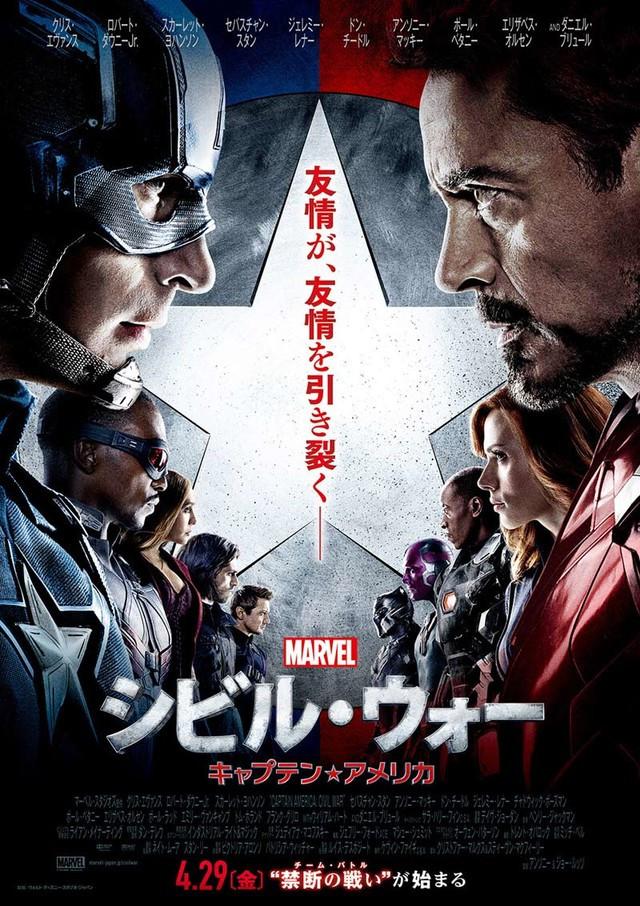 Постеры по мотивам фильма Marvel Comics
