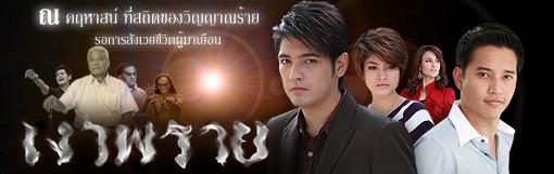 Ngao Pray / 2011 / Tayland