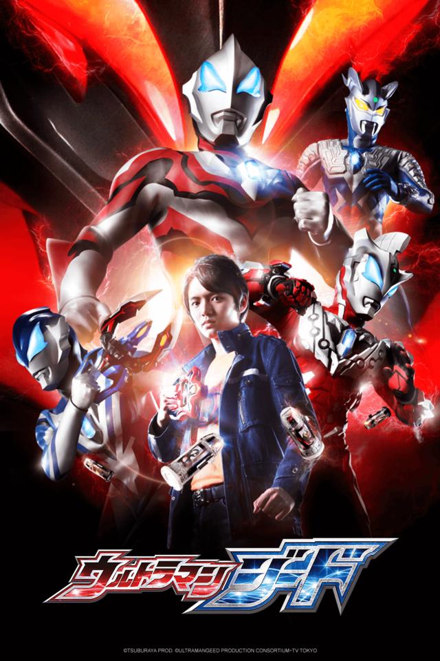 Ultraman Geed key