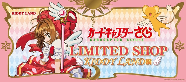 Crunchyroll Kiddy Land Stores To Hold Quot Cardcaptor Sakura