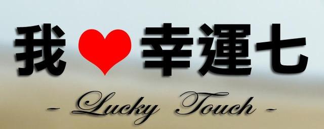 Lucky Touch / 2013 / Tayvan / Dizi Tan�t�m�