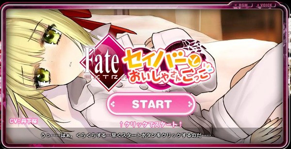 Crunchyroll Play Doctor With Saber In Quot Fate Extra Ccc