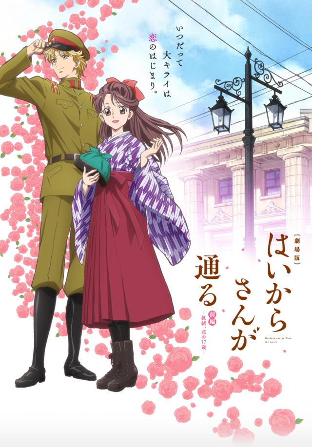Resultado de imagen para Haikara-san ga Tooru