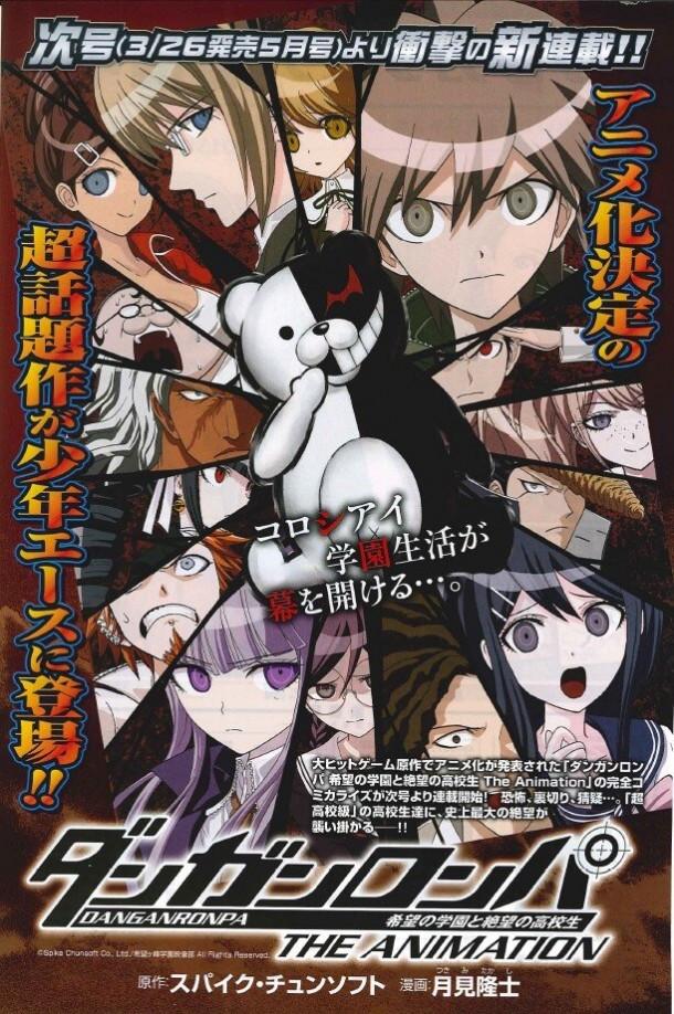 El Anime Adapta Juego Para PSP De Spike Chunsoft La Direccion Correra A Cargo Seiji Kishi Persona 4 The Animation Y Contara Con Mismo Cast