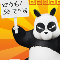 He May Not Say Much But Genma Saotome His Panda Form At Least Manages To Speak Volumes Now Figuarts Zero Is Offering A Limited Edition Figure