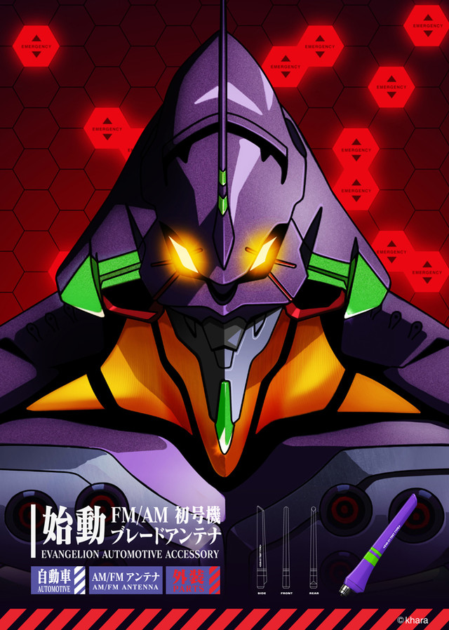 """Give Your Car Some """"Evangelion"""" Customization With Unit 01 Radio Antenna"""
