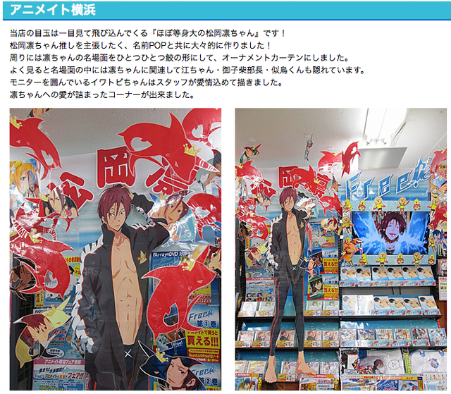 While Most Of Store Displays Are Blue To Go With Water Theme The Anime Animate Yokohama Is All Red For Rin