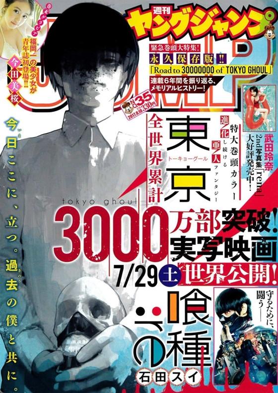 copertina tokyo ghoul