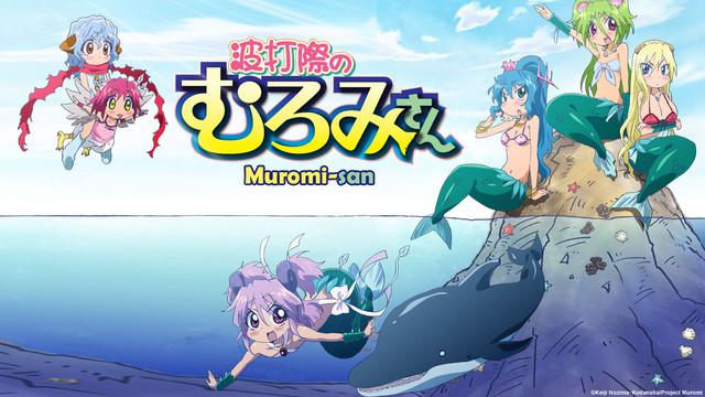 Muromi-san
