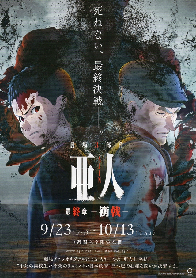 Ajin Part 3 Shougeki September 23
