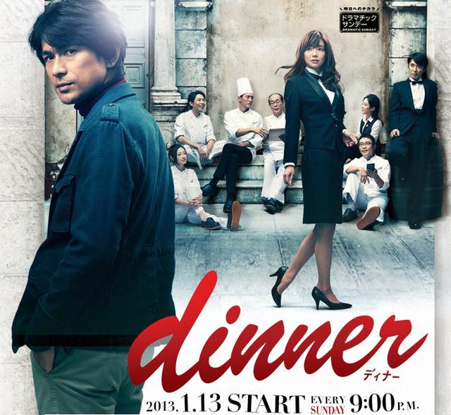 dinner / 2013 / Japonya