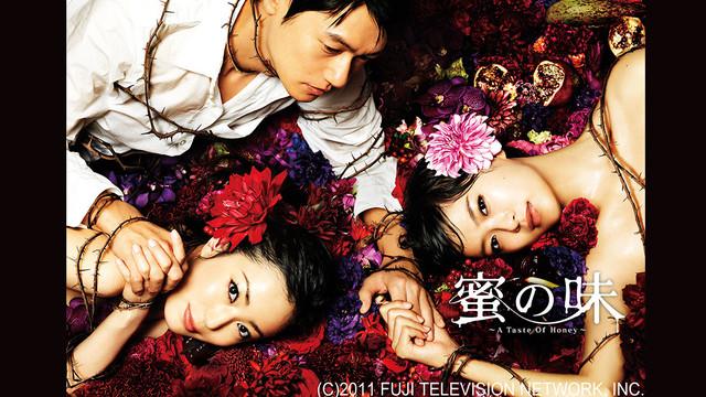 4 nouveaux dramas chez Crunchyroll : MITSU NO AJI – A TASTE OF HONEY