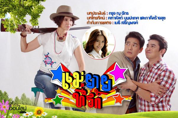 Mae Yaai Tee Rak / 2012 / Tayland
