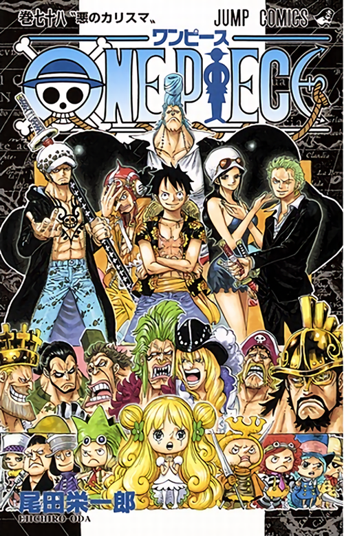One Piece 78th Volume Cover