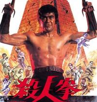 Happy Birthday Sonny Chiba! - Kung-fu Kingdom