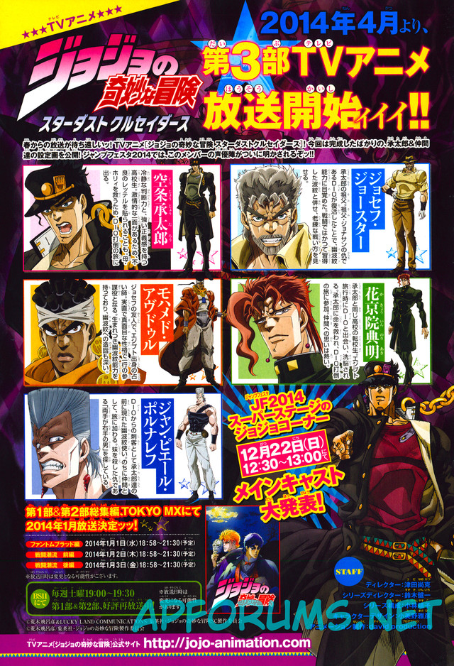 The Voice Cast For Stardust Crusaders Which Is Often Considered Most Popular Story Arc Of Series Will Be Announced At Jump Festa 2014 In Makuhari