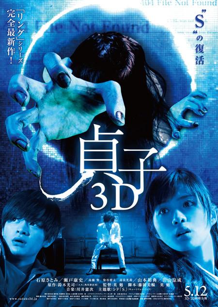 Sadako 3D / 2012 / Japonya