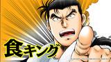 SHOKU-KING (Motion Manga)