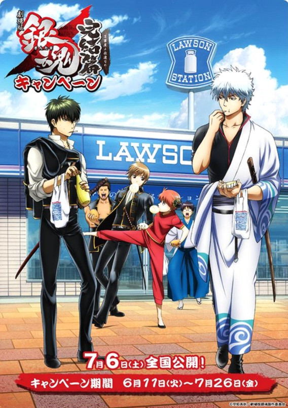 gintama the movie be forever yorozuya english sub download