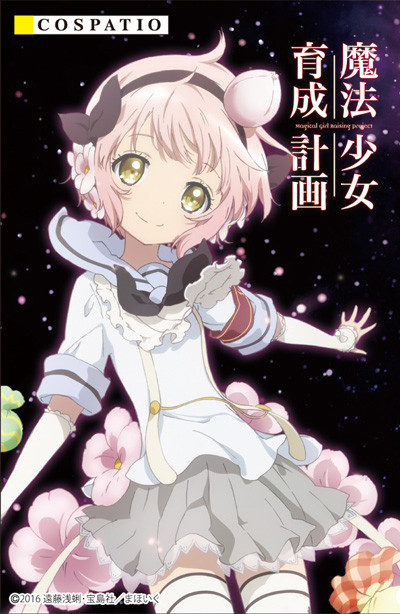 "Crunchyroll - Cospa Offers ""Magical Girl Raising Project"" Snow ..."