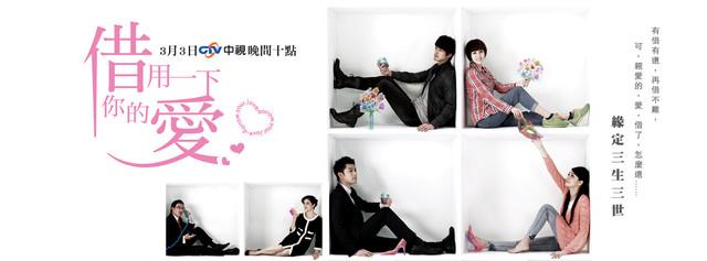 Borrow Your Love / 2013 / Tayvan