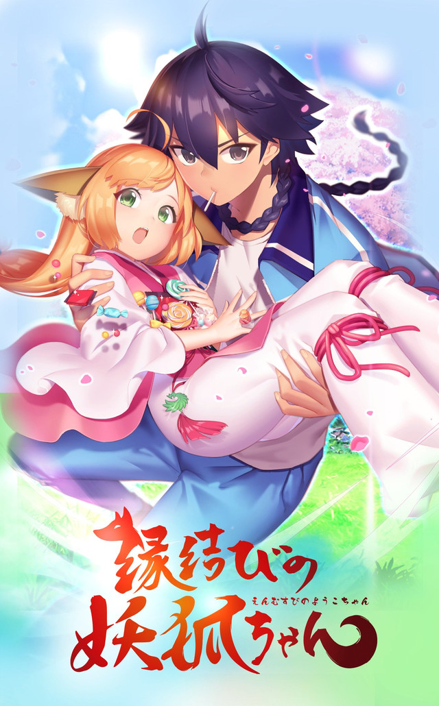 A New Unconventional Romance Story Is About To Be Added The Anime Community And Its Name Fox Spirit Matchmaker Aka Enmusubi No Youko Chan